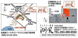 湖風地図_WEB.jpg