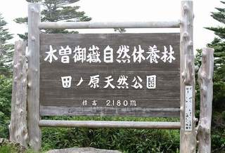 s-1_御嶽田の原看板2A8448.jpg