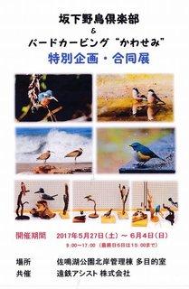 s-佐鳴湖合同展案内.jpg